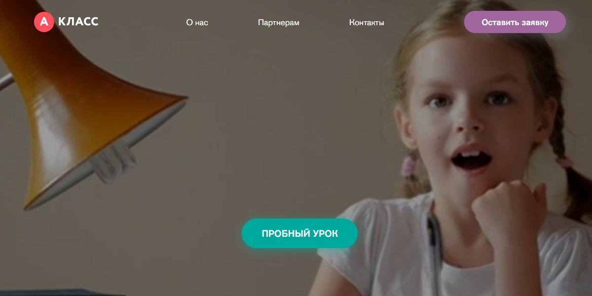 (c) Aclass.ru